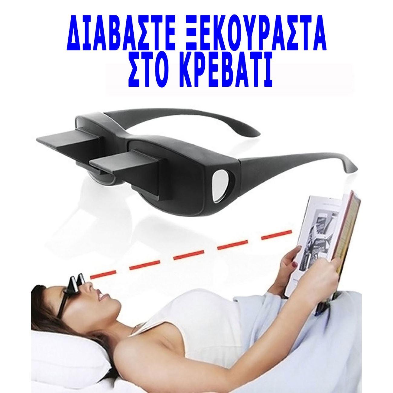 ee75431bf4 Πρισματικά γυαλιά για να διαβάζετε και να βλέπετε τηλεόραση ξαπλωμένοι  (Δείτε βίντεο)   ΑΞεσουάρ Εικόνας - Ήχου