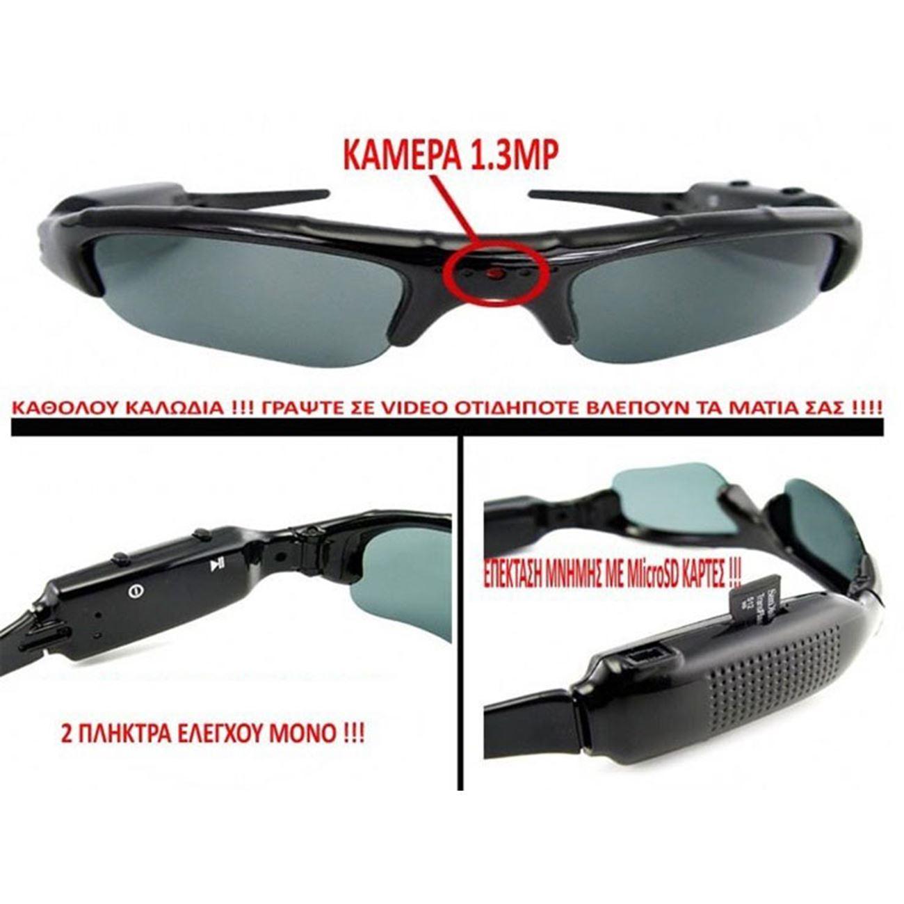 b5c1bc7308 Κάμερα γυαλιά ηλίου με DVR αυτόνομο καταγραφικό (ΔΕΙΤΕ VIDEO ...